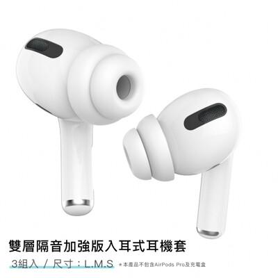 AHAStyle AirPods Pro 雙層隔音加強版 入耳式替換耳塞套 兩組入(官方同款) (7.8折)