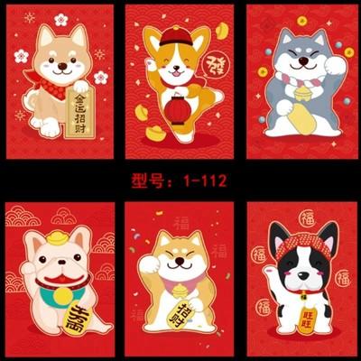 迷你小號紅包袋 狗年剪紙 卡通狗小號紅包 一包6入6種不同案 想購了超級小物 (4.7折)
