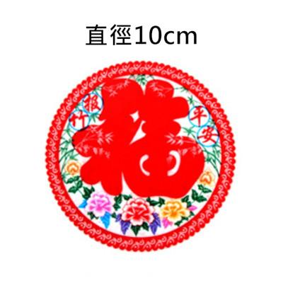 新年窗花靜電貼 迷你小小號 20入售 小報竹平安福 10cm 想購了超級小物 (5.2折)