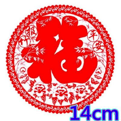 新年窗花靜電貼 迷你小號10入售 同款小報竹平安福 14cm 想購了超級小物 (4.1折)