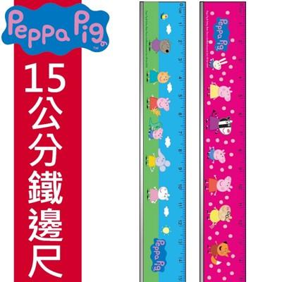 兒童節小禮品 粉紅豬小妹15cm鐵邊尺 正版授權 (0.7折)