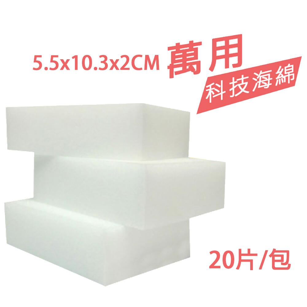 5.5x10.3x2cm 科技海綿(20入/包) = 1 入