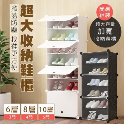 新款6層家居簡約組合鞋櫃 (3.8折)