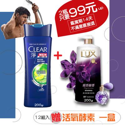 clear淨 男士去屑洗髮乳-清爽控油型+lux精油香氛沐浴乳-媚惑幽香(2入1組 買12組送酵素) (5折)