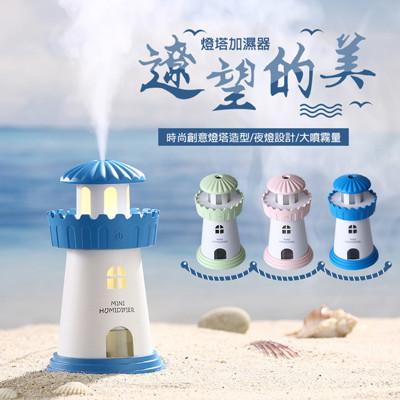 LED燈塔造型夜燈USB加濕器 / 療癒系小夜燈 / LED夜燈 / 冬天加濕器【贈攜帶型秒充頸枕】 (5折)