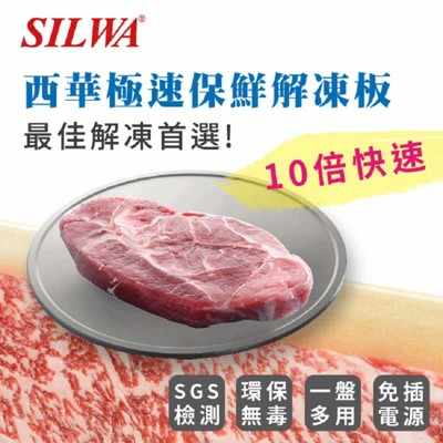SILWA西華極速保鮮解凍板/燒烤盤/鐵板燒/鍋墊--家中必備 (3.1折)