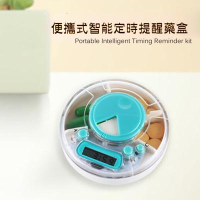 便攜式智能定時提醒藥盒 (4.9折)