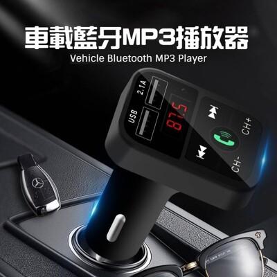 B2藍芽車載播放器/汽車多功能接收器/車用快充藍芽MP3/4.1A智能快充【隨機贈送防疫商品】 (4.9折)