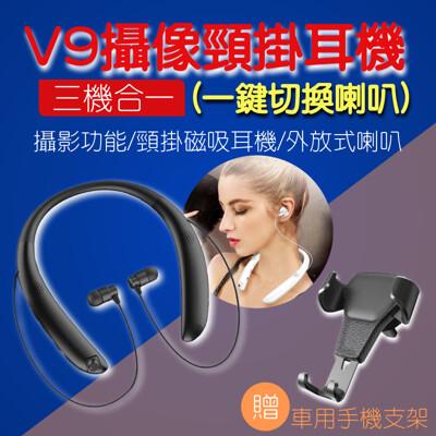 攝影+耳機+喇叭v9攝像頸掛耳機 一鍵切換喇叭(贈 皮革車用手機支架) (6.3折)