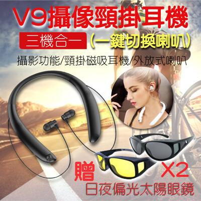 單車必備v9攝像頸掛耳機 攝影+耳機+喇叭 (贈 日/夜偏光太陽眼鏡 兩副) (6.3折)
