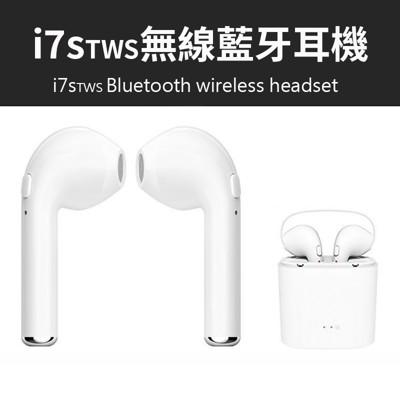 可分離單耳雙耳無線藍芽耳機含充電盒 (5.9折)