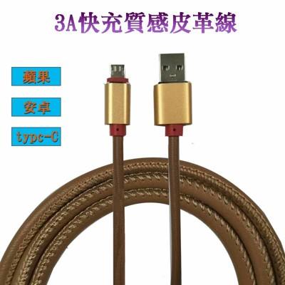 3A快充質感皮革線傳輸線數據線/安卓/蘋果/TYPE-C 搭配5V充頭 (3.6折)