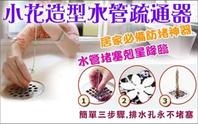 水管剋星!小花水管毛髮補手清理神器/水管毛髮攔截器 一盒兩入 (1折)