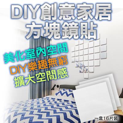 DIY創意家居方塊造型鏡貼 (2.4折)