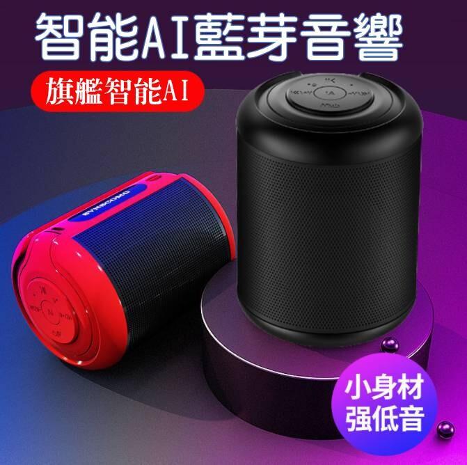 旗艦款 支援小度語音智能音箱 智能聲控語音 6d音效震撼 藍芽音箱可以用講話方式點播歌