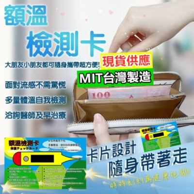 【自我檢測額溫卡 】繁中/日文版本 MIT台灣製造 防疫額溫檢測卡 簡易型耳溫槍額溫槍體溫計 (2.4折)