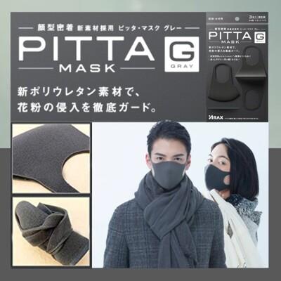 日本原裝 pitta mask 口罩 日本製 可水洗口罩 3入 (2.5折)