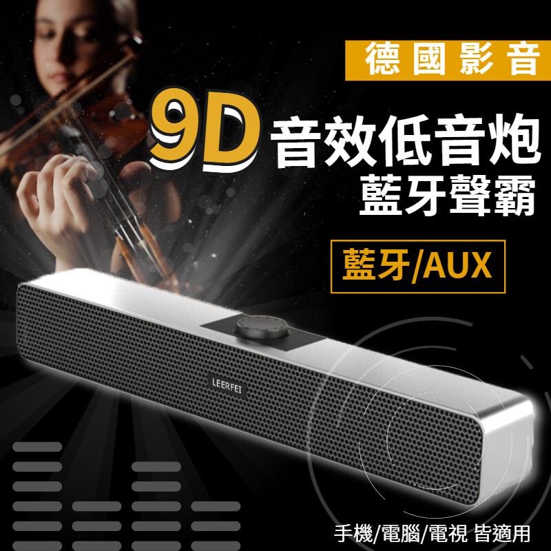 高cp值-影音設備9d音效低音炮藍牙聲霸 藍牙/aux兼容