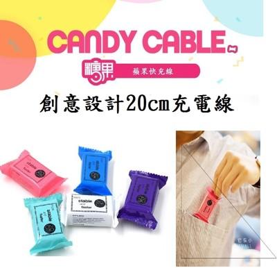 新款糖果創意數據線蘋果手機充電線 (1.8折)