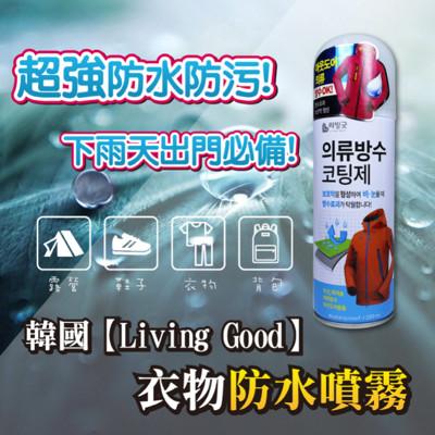 衣物鞋包 防水噴霧 正韓國貨 輕巧攜帶方便防水利器 (200ml/罐) (1.5折)