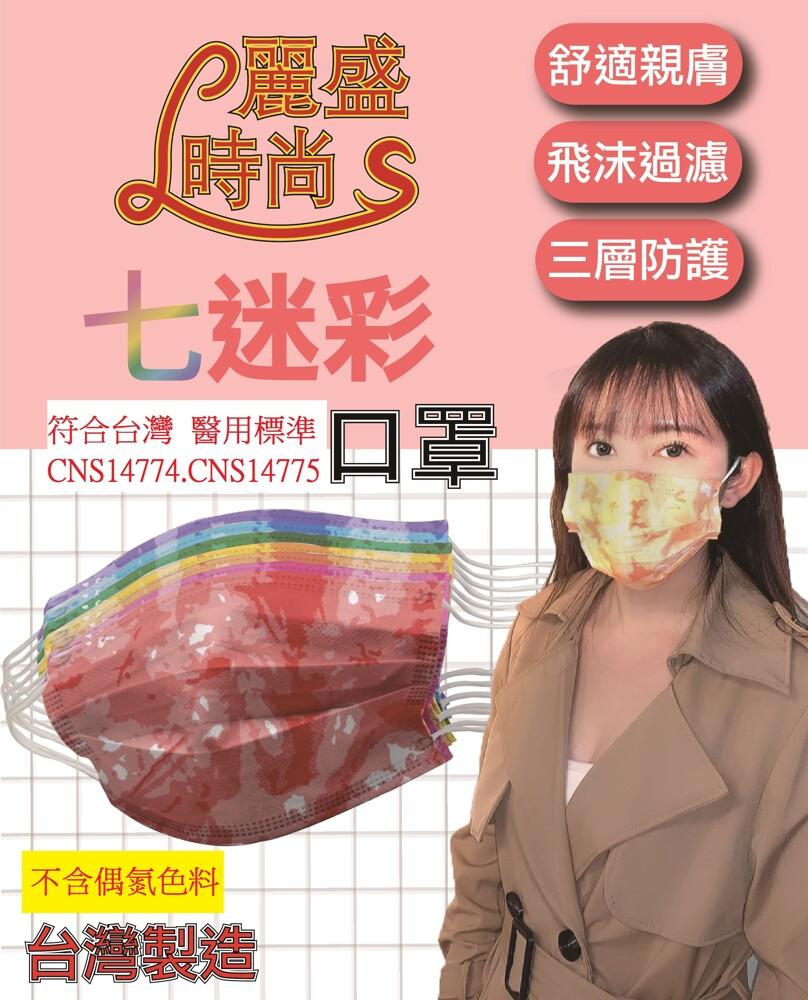 七彩迷 高效能防護口罩 七色迷彩口罩(50個/盒)