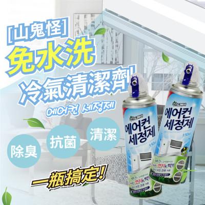 韓國 空調清洗 冷氣清潔劑 泡沫噴霧 清洗冷氣DIY自己來 (2.6折)
