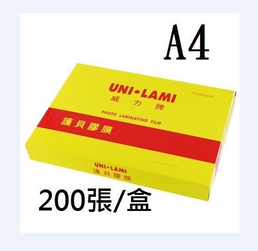 威力牌 a4護貝膠膜 厚度80u+ 保證原廠貨 200張/盒 抗靜電護貝膠膜