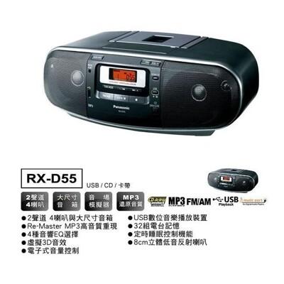 【國際牌Panasonic】CD/MP3手提音響 RX-D55 可支援USB/卡帶播放 (9折)