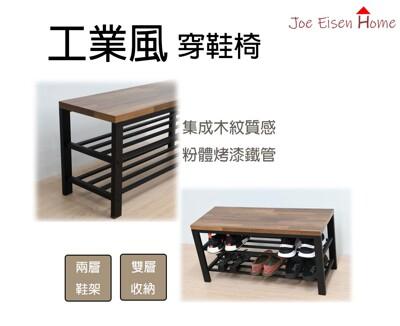穿鞋椅 鞋架 鞋櫃 置物櫃 收納櫃 收納架 MIT 台灣製 | 喬艾森