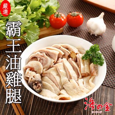 【海之金】去骨霸王油雞腿(600g/包) (2.9折)
