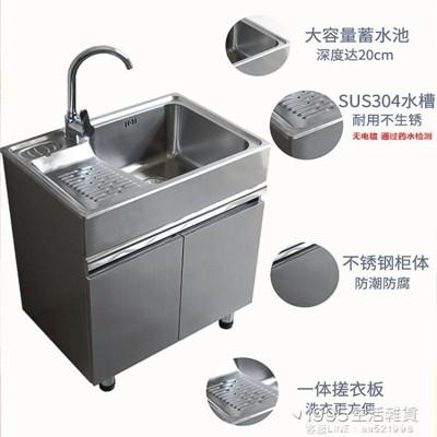 洗衣櫃 304不銹鋼洗衣櫃帶搓板洗手池陽台洗菜盆櫃落地水槽櫃浴室櫃組合 (8.1折)