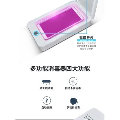 手機消毒器 多功能消毒盒紫外線 一次性外科口罩殺菌消毒機 (6折)