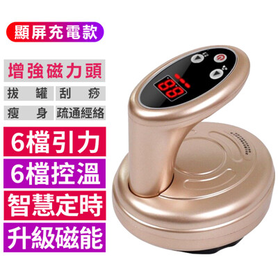 無線充電升級款刮痧儀 (2.4折)