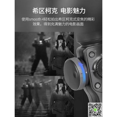 手持穩定器 智云Smooth 4 手機拍攝穩定器gopro視頻錄像攝影防抖手持三軸云台 - 黑色官方 (8.6折)