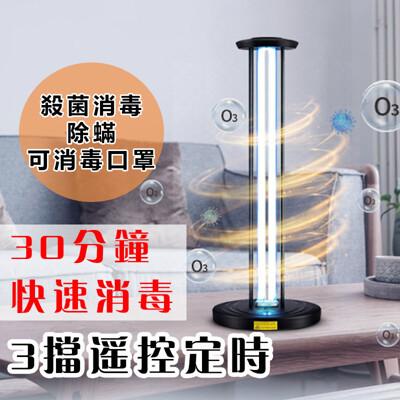 預購 定時遙控款 紫外線殺菌燈 紫外線消毒燈 紫外線滅菌燈 攜帶式紫外線消毒燈 38W (4.7折)