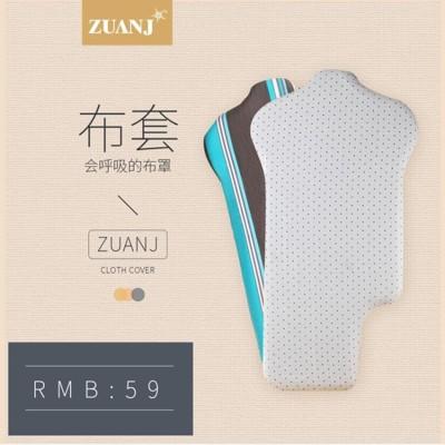 燙衣板 ZUANJ鑽技熨衣板燙衣板專用布套家用燙衣板可替換使用防塵套 (6.4折)