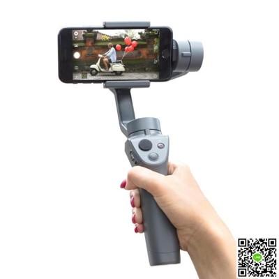 手持穩定器 DJI大疆靈眸osmo2 手機穩定器拍攝防抖手持云台三軸陀螺儀gopro運動相機攝影 - (7.7折)