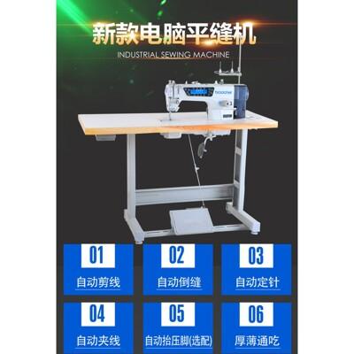 縫紉機 全新東工兄弟電動縫紉機家用多功能全自動剪線電腦平車平縫機工業T - 三自動整套 (8.6折)