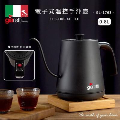 giaretti 電子溫控壺 電熱壺 手沖咖啡 定溫 gl-1763 (10折)