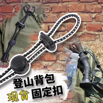 【99網購】現貨 #登山背包固定扣 (2.9折)