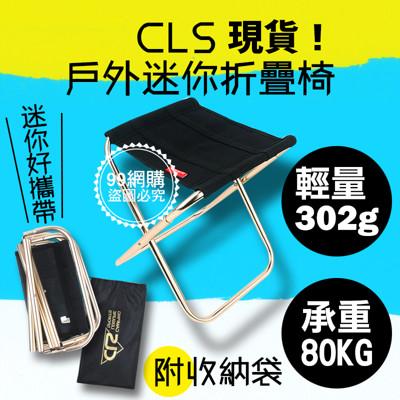【99網購】現貨 # CLS戶外迷你鋁合金折疊椅 (小款) (5.3折)