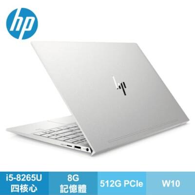 HP ENVY 13-aq0003TU 星鑽銀 惠普i5八代13吋窄邊框輕薄筆電 (9折)