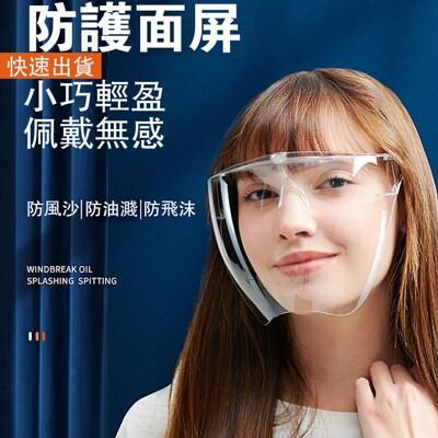 防疫高清防霧防風沙護目鏡防護面罩全臉防油煙防塵騎行全封閉防風眼鏡 防疫面罩 保護 醫院