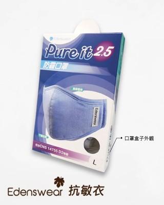 【樂活動】Edenswear pure it 2.5鋅纖維成人防霾抗菌口罩 (5.6折)