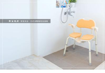【樂活動】日式洗臀專用洗澡椅 (9.3折)
