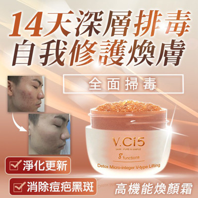 V.Ci5 高機能5D煥顏霜60ml ( 限量送: 家樂福禮券100元 ) (1.4折)