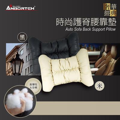 安伯特 經典奢華系列-護脊腰靠墊 高科技太空棉 舒適 透氣 耐磨 (4.4折)