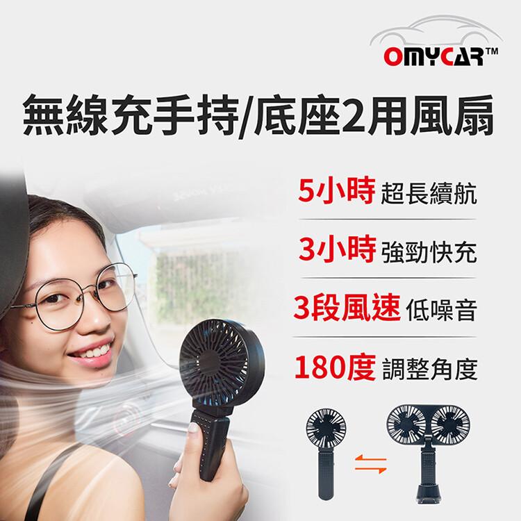 omycar無線充手持/底座2用風扇 (手持風扇 usb風扇 迷你風扇 手拿風扇 隨身風扇)