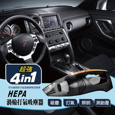 強力渦輪HEPA四合一吸塵打氣機(吸塵+打氣+測胎壓+LED照明) (3.6折)