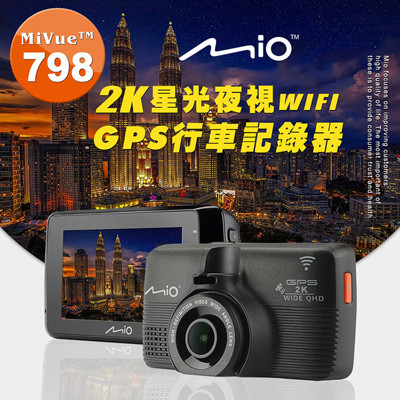 Mio MiVue798 2K星光夜視 WIFI GPS行車記錄器(送-16G+3好禮)